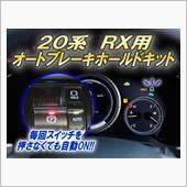 20系RX専用 オートブレー ...