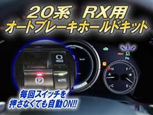 20系RX専用 オートブレーキホールドキット発売!!