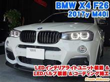 BMW X4(F26) LEDインテリアライトユニット装着&LEDバルブ装着とコーディング施工
