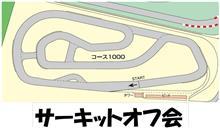 サーキットオフ会 開催決定!