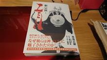 久々読んだ漫画 『釈 宗演  ZEN』(上)