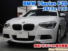 BMW 1シリーズ(F20) 純正パドルシフト後付装着