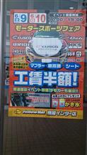 イエローハット藤岡インター店「群馬GTフェスティバル 」開催中