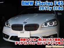 BMW 2シリーズ(F45) 前後ウインカー用LEDバルブ装着とコーディング施工