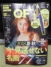 「日経おとなのOFF」を購入してみました。