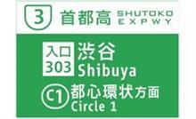 This is GTa郎号 highwayexpress bound for Tokyo