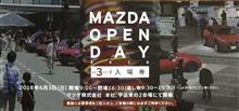 こぉ。さんと、MAZDA OPEN DAY 2018