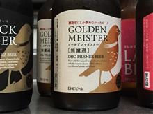 DHCビールとお寿司