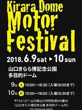 山口モーターフェスティバル2018