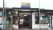 下仁田コロムビア