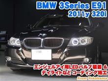 BMW 3シリーズ(E90) エンジェルアイ用LEDバルブ装着とコーディング施工