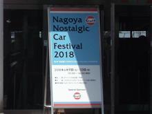 ノスタルジックカーフェスティバル2018