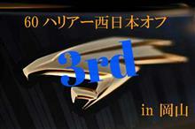 【告知】第3回60ハリアー西日本オフin岡山
