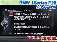 BMW 1シリーズ(F20) 純正ブルートゥース(Bluetooth)機能有効化