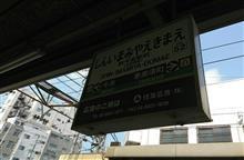 阪堺電車鉄な旅・住吉大社へ。