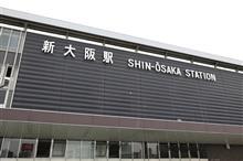 新大阪駅のスズキとダイハツ