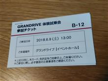 GRANDRIVE 体験試乗会