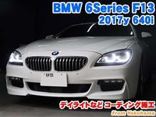 BMW 6シリーズ(F13) デイライトなどコーディング施工
