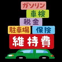 自動車関係税について考えたい。