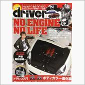雑誌掲載情報【driver  ...