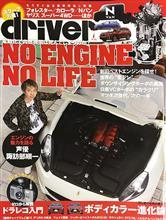 雑誌掲載情報【driver 2018年7月号】