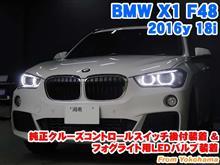 BMW X1(F48) 純正クルーズコントロール後付装着&フォグライト用LEDバルブ装着