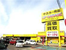 今週土曜日は、アップガレージ岡崎宇頭店さんでイベントです!