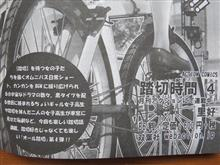 【漫画】踏切時間 ④ いよいよ明日発売!