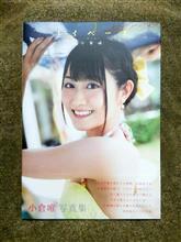 小倉唯写真集 ユイペース(2018年5月25日発売)