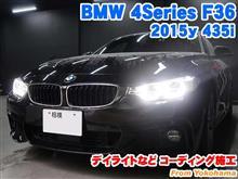 BMW 4シリーズ(F36) デイライトなどコーディング施工