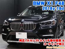 BMW X1(F48) 純正パドルシフト後付装着とコーディング施工