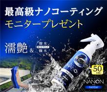 みんカラ:モニタープレゼント!【NANON for Car】