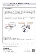 CX-5のメンテナンス。(^^♪