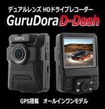 デュアルレンズでバッチリ録画 新型ドラレコ『GuruDora D-Dash』プレゼント