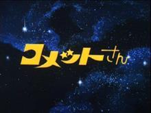 (TBS) 今日は「コメットさん」スタートの日
