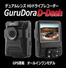 【プレゼント】モニターキャンペーン デュアルレンズでバッチリ録画 新型ドラレコ『GuruDora D-Dash』プレゼント