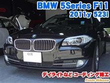 BMW 5シリーズ(F11) デイライトなどコーディング施工