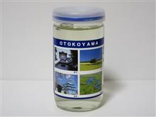 カップ酒1884個目 男山どさんこカップ(札幌時計台) 男山【北海道】
