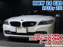 BMW Z4(E89) LEDフットライト増設&LEDカーテシーライト増設&ルームライトLED化