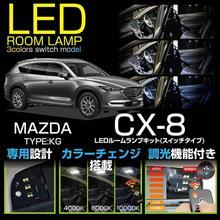マツダ車用 LED色リモコンスイッチタイプルームランプ販売開始!