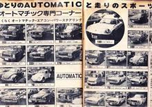 ホリデーオートの大昔の中古車広告