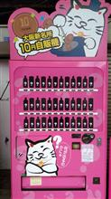 10円自販機(^^)