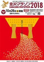 金沢マラソン2018当選