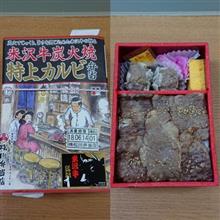 米沢駅「特上カルビ弁当」