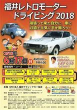 『福井レトロモータードライビング2018』に参加します!