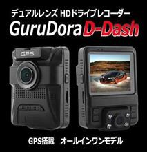 新型ドラレコ!『GuruDora D-Dash』