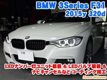 BMW 3シリーズ(F31) LEDナンバー灯ユニット装着&LEDバルブ装着とコーディング施工