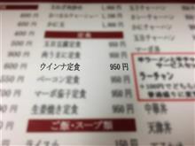 東京・下北沢 「珉亭」で昼食を(3)