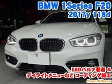BMW 1シリーズ(F20) LEDバルブ装着とコーディング施工