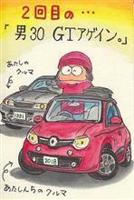 赤い還暦記念車・トゥィンギー、DEBUT